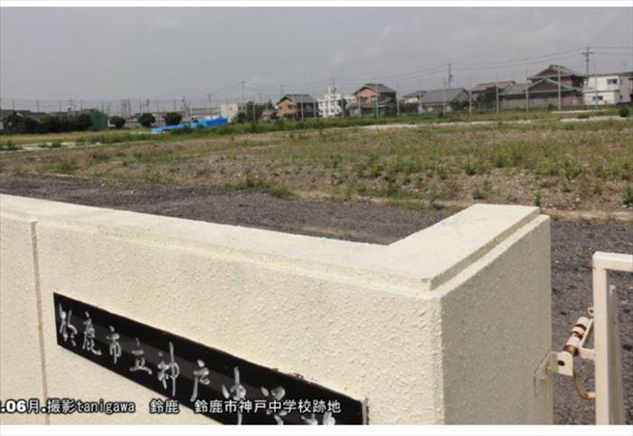 旧神戸中学校跡地について